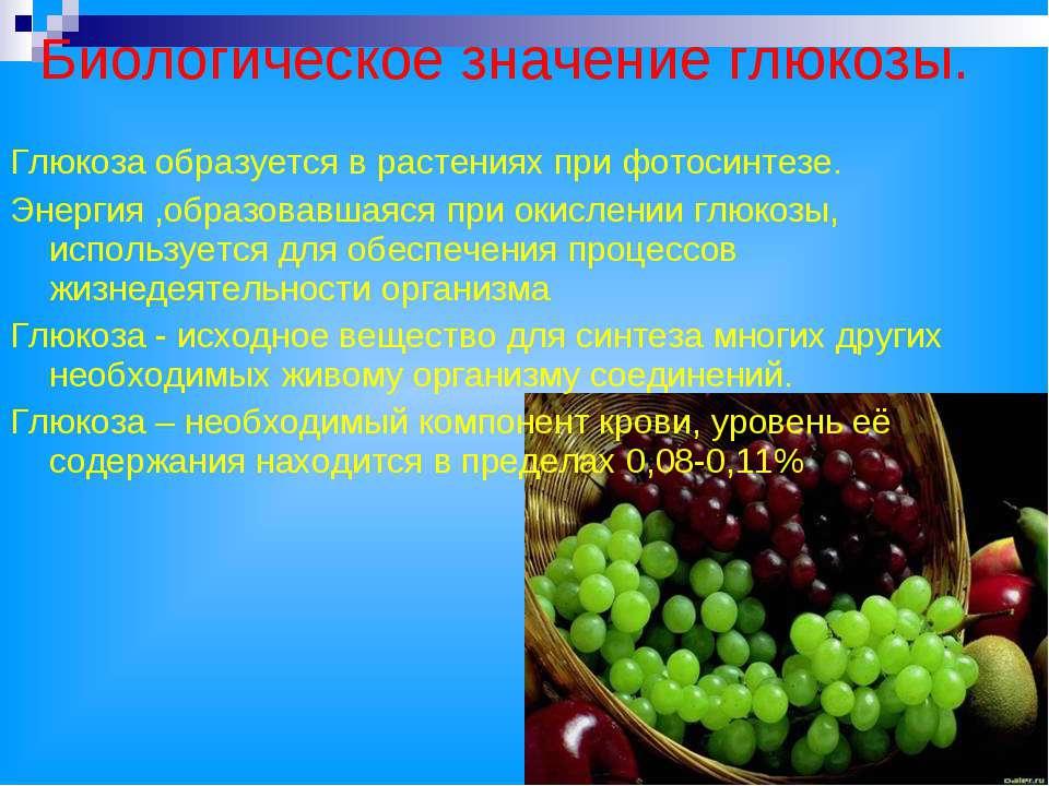 Значение глюкозы для организма