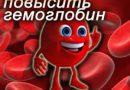 Лучшие средства для поднятия гемоглобина