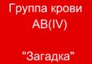 Особенности 4 группы крови