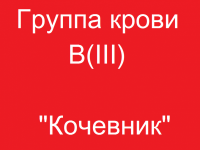 3 группа крови