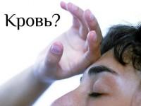 Гемофобия или боязнь вида крови