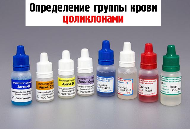 Метод цоликлонов
