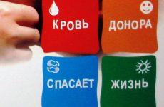 Как часто можно сдавать кровь