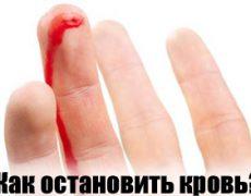 Как быстро остановить кровотечение из раны