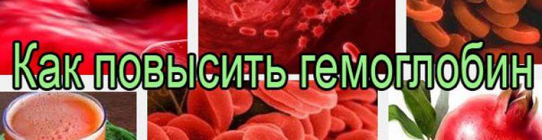 Чем лучше повысить гемоглобин