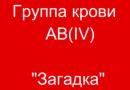 Характеристики людей 4 группы крови