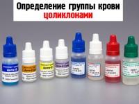 Алгоритм определения группы крови цоликлонами